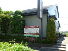 みやけクリニック 千葉県佐倉市西志津3-2-2